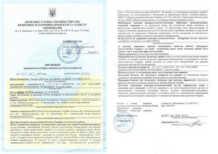 Мультибор. Гигиенический сертификат