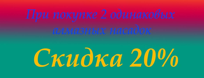 Скидка 20% на МУЛЬТИБОР - Pododolog MAX